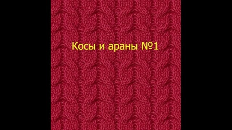 Вязание. Косы, жгуты и араны - №1