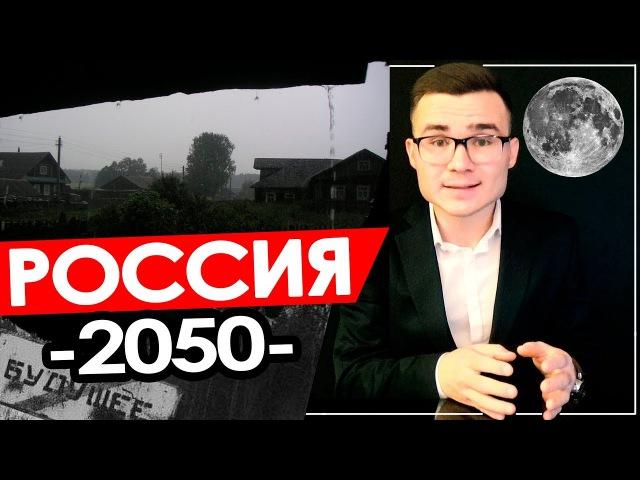 Россия 2050 год Арслан Энн