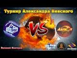 ХК Айсберг VS ХК Легион - Турнир Александра Невского