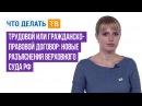 Трудовой или гражданско правовой договор новые разъяснения Верховного суда РФ