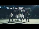 EXO - 전야(前夜) (The Eve) Dance Cover | DOB(디오비)