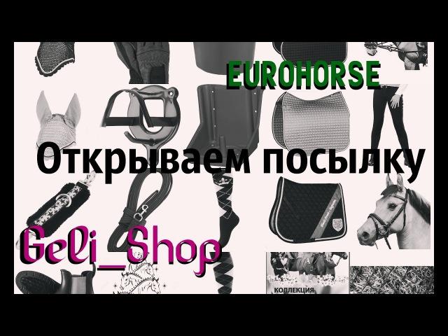 Отрываем посылку из конного магазина EUROHORSE и Geli_Shop