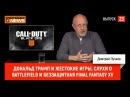 Опергеймер Дональд Трамп и жестокие игры слухи о Battlefield и беззащитная Final Fantasy XV Гоблин Goblin Дмитрий Пучков