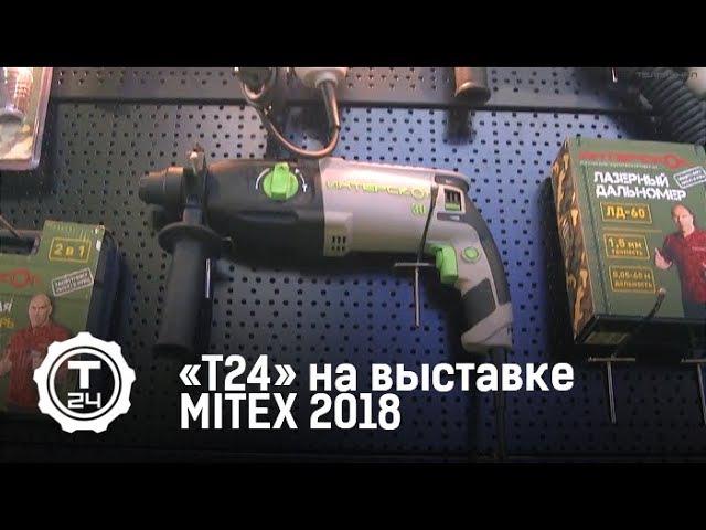 «Т24» на выставке MITEX 2017