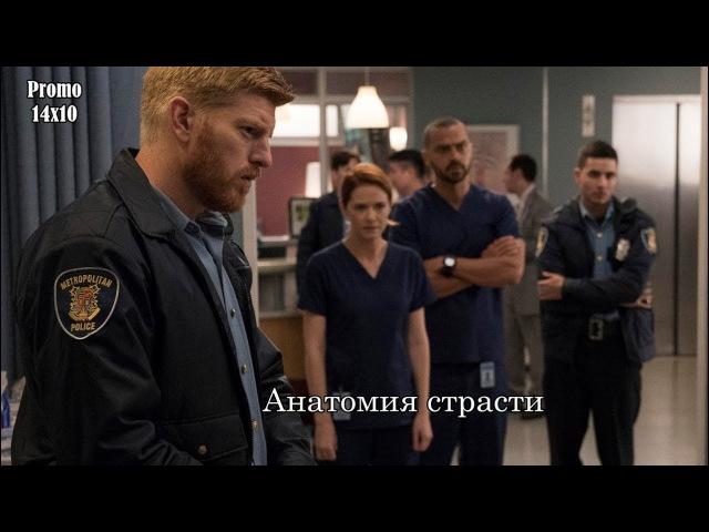 Анатомия страсти 14 сезон 10 серия - Расширенное промо с русскими субтитрами