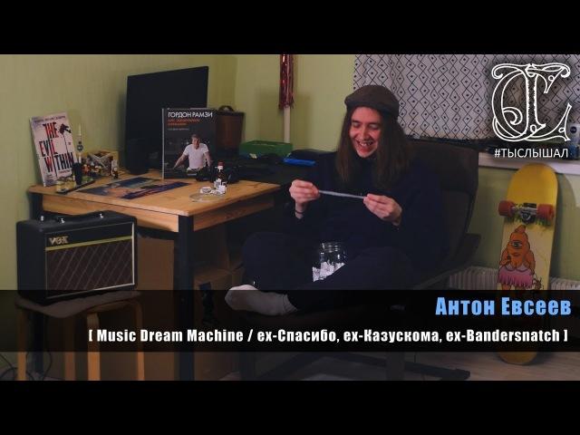 Антон Евсеев (Music Dream Machine / ex-Спасибо, ex-Казускома, ex-Bandersnatch) Ассоциации / ТЫСЛЫШАЛ