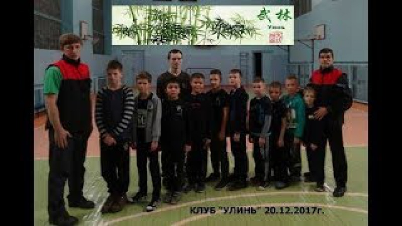 Клуб Улинь аттестация детской группы 2017г. children group of wushu-sanshou club Wulin