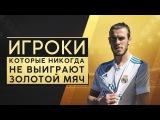 ТОП-футболисты, которые никогда не выиграют «Золотой мяч» - GOAL24