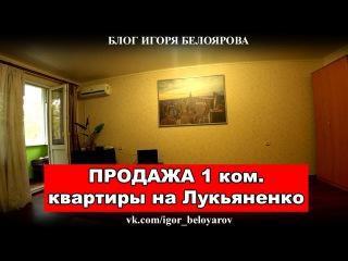 Продажа однокомнатной квартиры с ремонтом, мебелью и техникой в Краснодаре на Л ...
