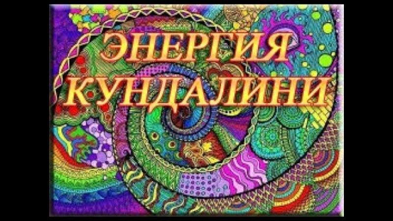 Вера Любимова об энергии Кундалини