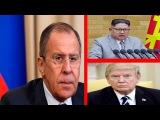 США готовят ПРОВОКАЦИЮ чтоб сорвать ЛИЧНУЮ встречу Трампа и Ким Чен Ына -Сергей Лавров