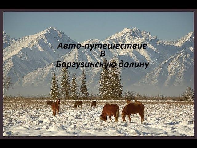 Автопутешествие в Баргузинскую долину