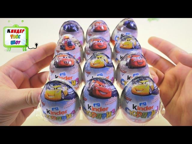 Киндер Сюрприз Тачки 3 шоколадные яйца обзор (Kinder Surprise Cars) » Freewka.com - Смотреть онлайн в хорощем качестве
