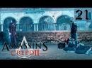 Прохождение Assassin's Creed II - Встреча с Испанцем 21