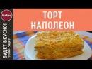 Торт Наполеон - пошаговый видеорецепт! Вкусные идеи от Айдиго !