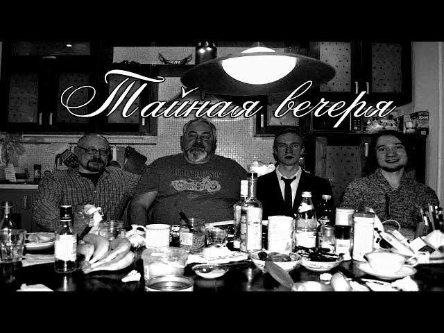 [Тайная вечеря] Леонид Машинский и Сергей Сальников