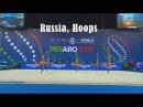 Россия Обручи ЧМ по Художественной Гимнастике Песаро 2017 = Russia = Pesaro 2017 World Rhythmic Gymn