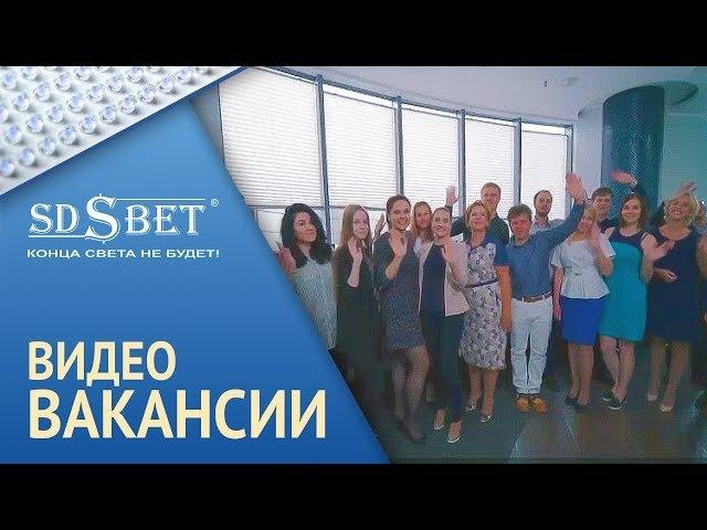 SDSBET | Предлагаем Вакансии | Видео-вакансия менеджера по продажам и его ассистента [SDSBET]