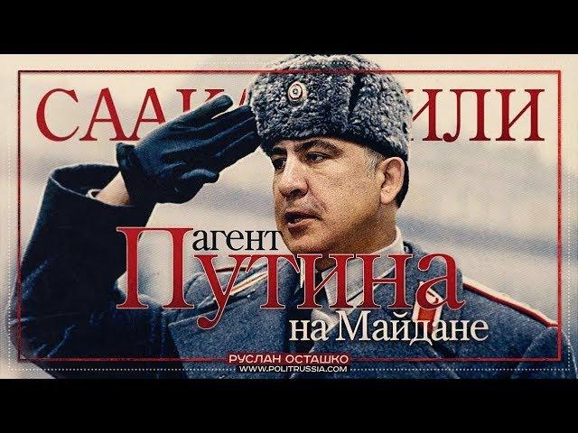 Саакашвили - агент Путина на Майдане (Руслан Осташко)