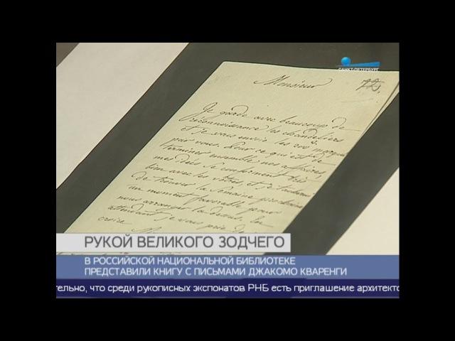 Презентация сборника писем Синьор Джакомо достопочтеннейший