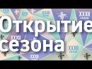 Сбор труппы 2017 фильм о 31-м сезоне