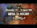 Тест «Битвы и сражения битва за Москву»