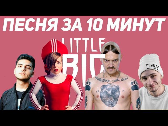 Песня в стиле LITTLE BIG за 5 минут с Эльдаром Джараховым (НА КОЛЕНКЕ)