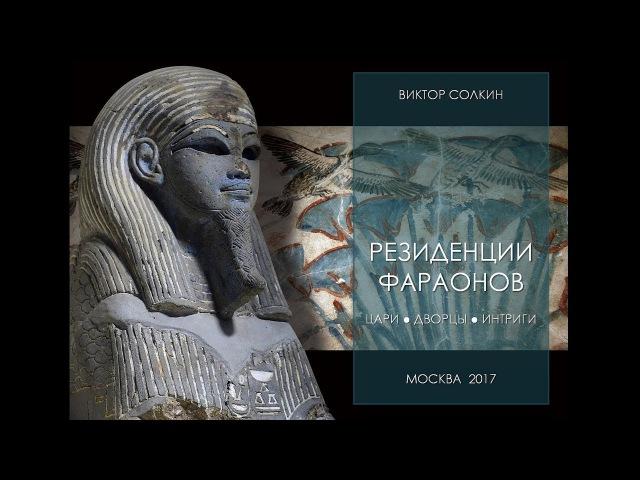 Резиденции фараонов дворцы, цари, интриги. Лекция Виктора Солкина