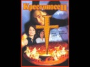 Музыка из фильма «Крестоносец», Россия, 1995