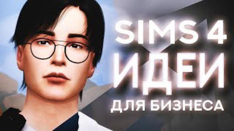 The Sims 4 Идеи для бизнеса 2 | Бизнес в симс 4