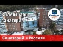 Санаторий Россия Россия Алтайский край курорт Белокуриха Обзор 2018