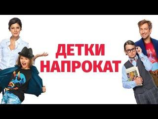 Детки напрокат     2017     Русский Трейлер