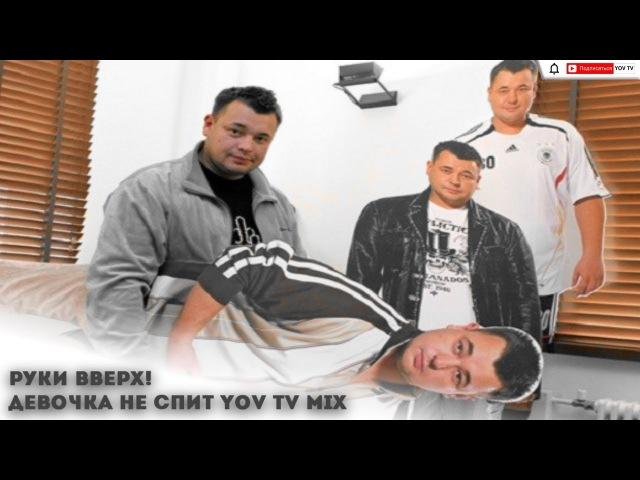 Руки Вверх! – Девочка Не Спит YOV TV MIX