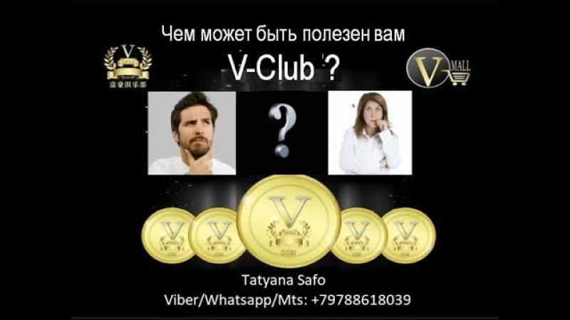 V Club. Лучший инструмент для создания Глобального Богатства