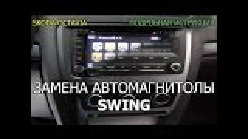 Замена штатной магнитолы Шкода Октавия А5 Снятие и замена штатной магнитолы Swing ...