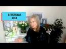 БЛИЗНЕЦЫ ♊ гороскоп на 2018 год от Olga
