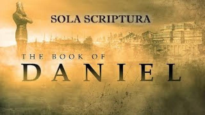 Sola Scriptura 3 Пророчество Даниила 1