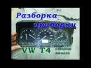 Разборка Приборной панели - VW T4 1.9d (старая)