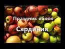 Праздник яблок в Сардинии