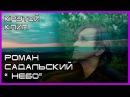 САМАЯ классная песня НЕБО Роман Садальский
