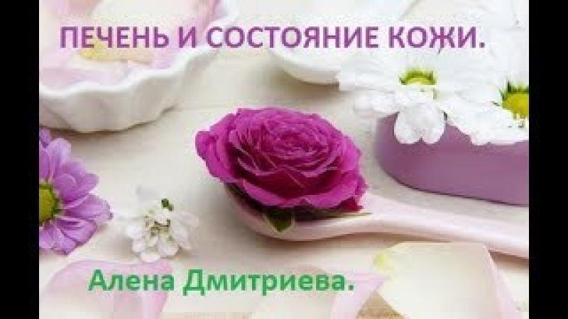 Печень и состояние кожи. Алена Дмитриева.