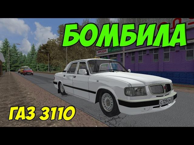 OMSI 2 ГАЗ 3110