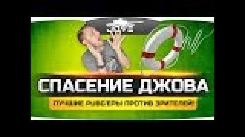 Челлендж-Стрим «СПАСЕНИЕ ДЖОВА!» ● Стримеры играют против зрителей!