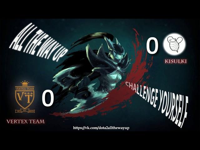 Финал Vertex Team vs. KISULKI, bo3 @dota2allthewayup