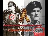 Колорадская гео́ргиевская ле́нта и  Триколор  знамя  власовцев Роа, воевавших за Гитлера
