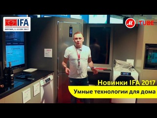Умные технологии для дома на IFA 2017: самое интересное