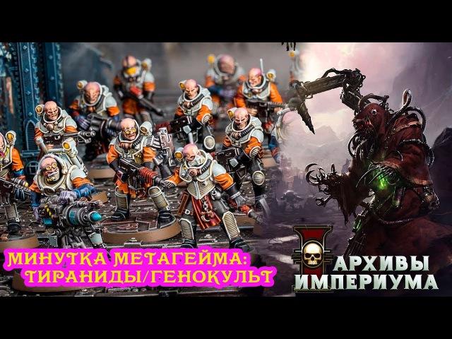 Архивы Империума - Минутка метагейма (Тираниды, Генокульт)