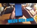ОБЗОР MEIZU M3s mini ПОСЛЕ ИСПОЛЬЗОВАНИЯ
