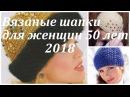 Вязаные шапки для женщин 50 лет 2018-2019