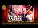 Светлана Агарвал и шоу-балет Феерия в Ваше Лото